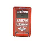 ИПР-55 Извещатель пожарный ручной, питание по шлейфу 9-30В/25мкА. Кнопка квитирование (125шт/к)