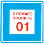 """Знак """"О пожаре звонить 01"""""""