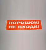 """Надпись сменная """"Порошок! Не входи"""" (кр.ф.) для Молнии на защелках"""